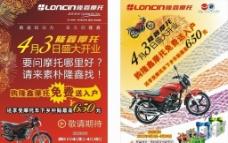龙鑫摩托车图片