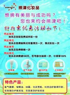熊津化妆品彩页图片