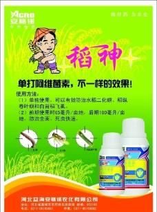 稻神农药彩页图片