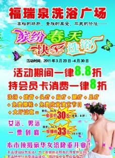 福瑞泉洗浴广场宣传DM单图片