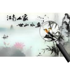 江南人家 山水画 放大镜 江南风景图片
