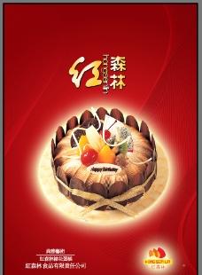 温馨蛋糕图片