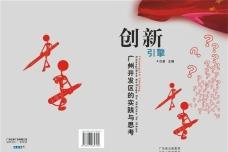 实践 思考 封面设计