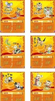 2011十二生肖日历图片