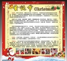 圣诞节宣传画图片
