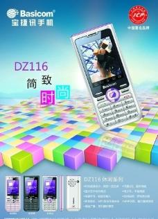 DZ116海报图片