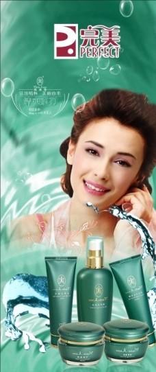 完美化妝品X展架