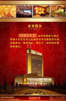 五星级酒店电梯海报图片