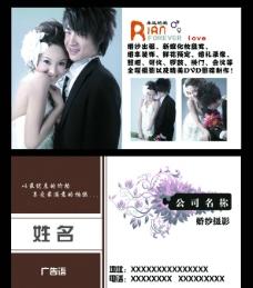 婚纱摄影名片图片