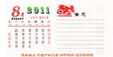 2011台历图片