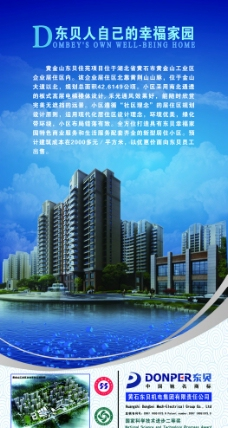 房地产广告 户外海报图片