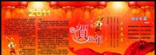 2011春节小区宣传图片