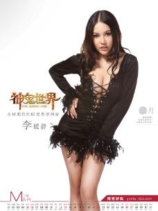网易游戏2011年台历美女图集图片