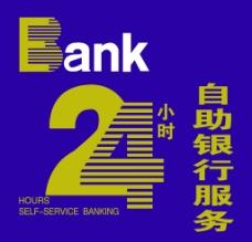 光大自助銀行圖片