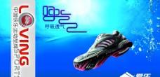 愛樂運動鞋海報背景合層