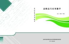 课本封面图片