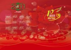 周年庆及春节联欢图片