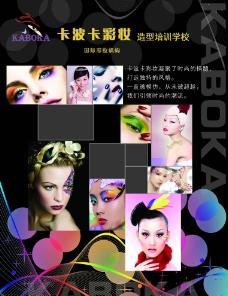彩妆宣传单页图片