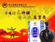 老山神酒广告图片