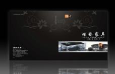 家具画册封面CDR模板图片