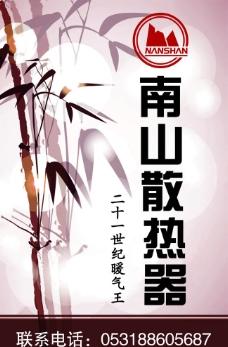 中國風 展板圖片