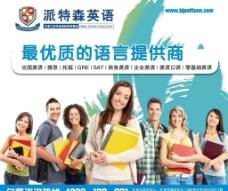 英语学校广告3图片