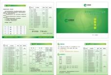 烟草公司服务手册图片