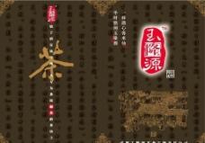 玉隆源小画册设计图片