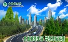 高速公路圖片