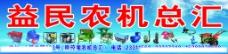 农机广告图片