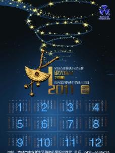 2011 黄金年历图片