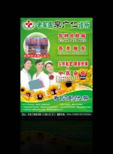 李广仁诊所图片
