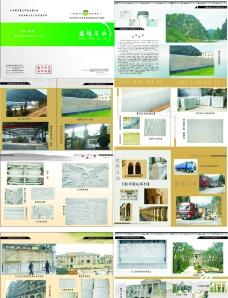 建塬石材圖片