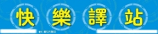 快乐驿站 标牌图片