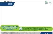 雪佛蘭惠民政策海報圖片
