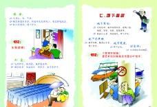 地震手冊圖片