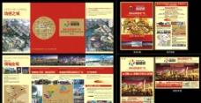 香港城四折頁圖片