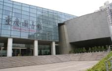 重庆市图书馆图片