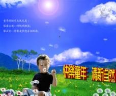 快乐童年图片