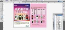 中国移动 购机单页(第一个页面底图未分层)图片