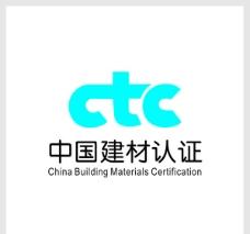 中國建材認證圖片