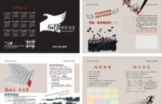教育机构画册图片