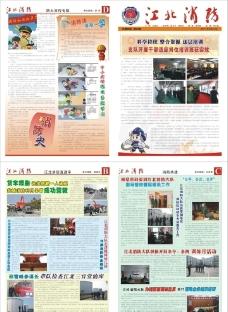 消防报 报纸排版 其他设计图片